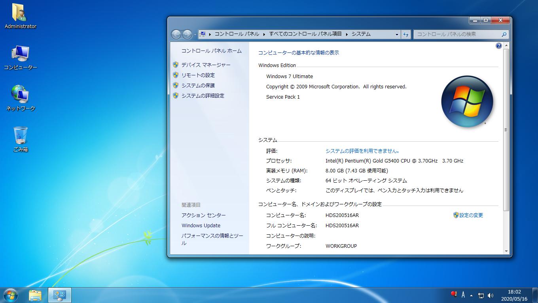 Win7 SP1 日文旗舰版系统(日本語版)64位下载
