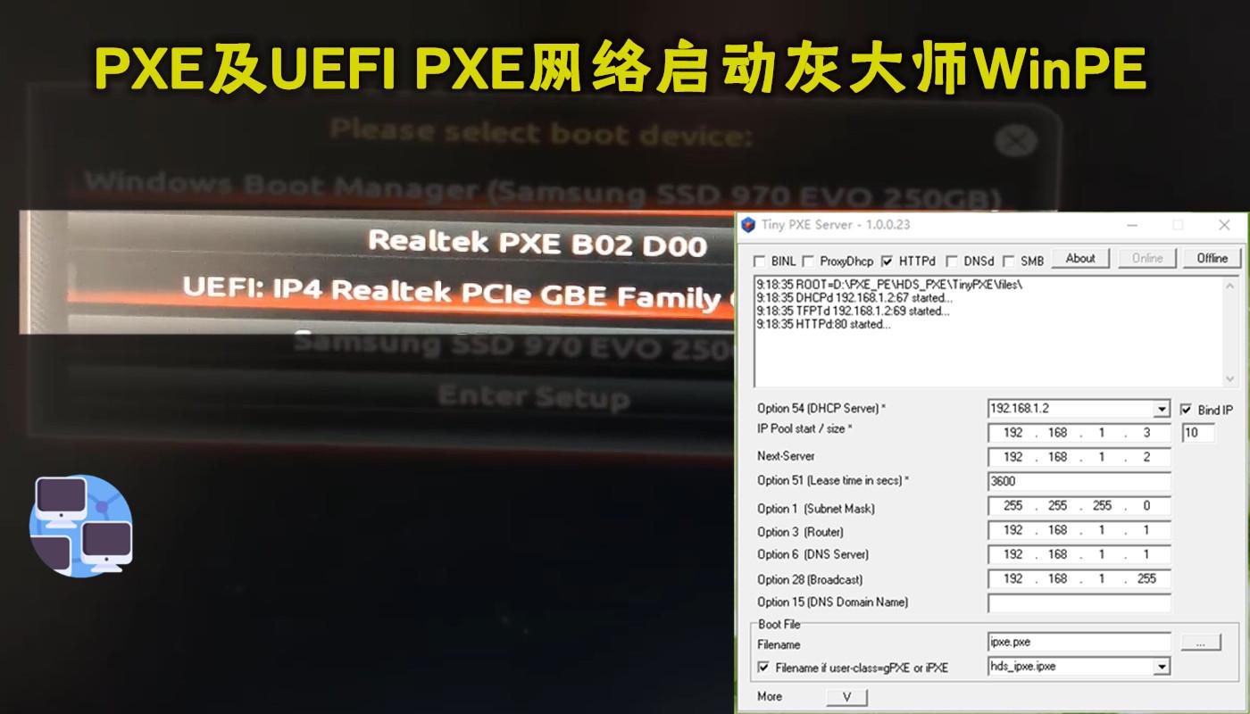 PXE网络启动灰大师WinPE(B站视频)